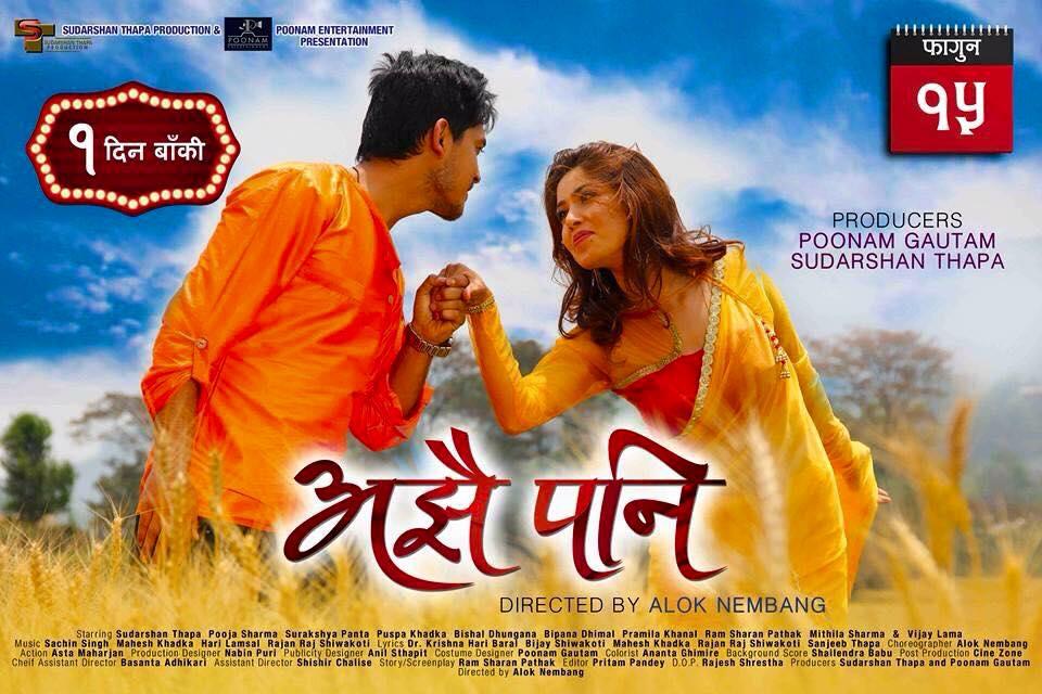 AJHAI-PANI-Nepali-Film