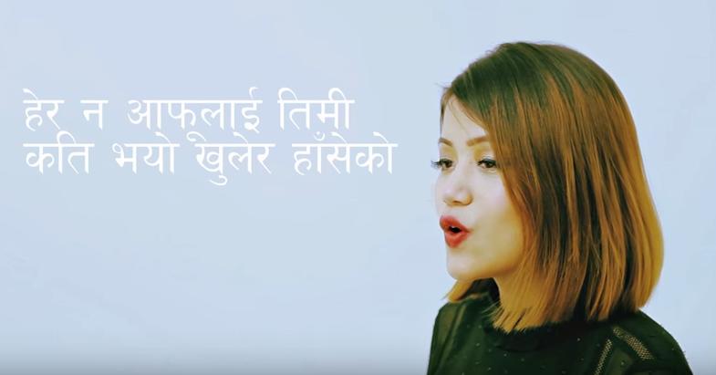 Bartika-Rai-Khai-Bimbaakash
