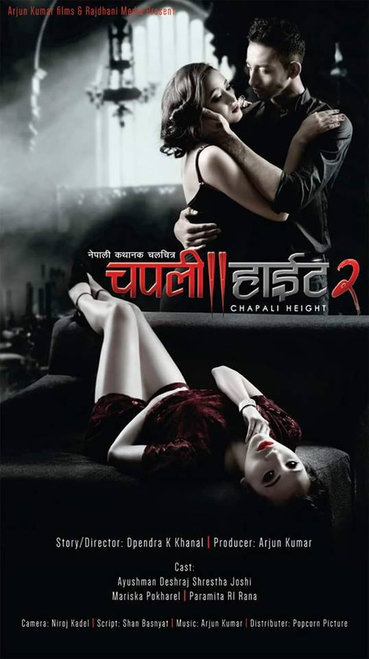 Chapali-Height-2-Poster