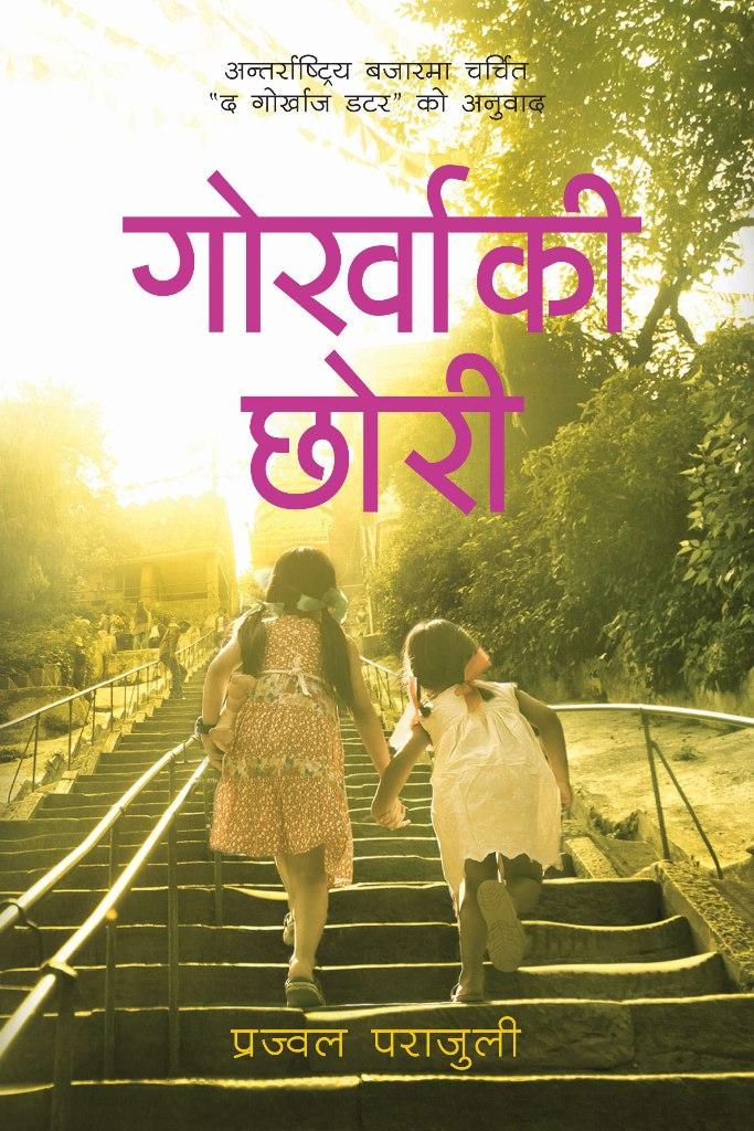 Cover Image of Gorkha ki Chori