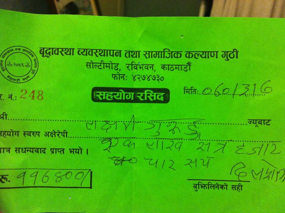 Donation Laxmi Gurung