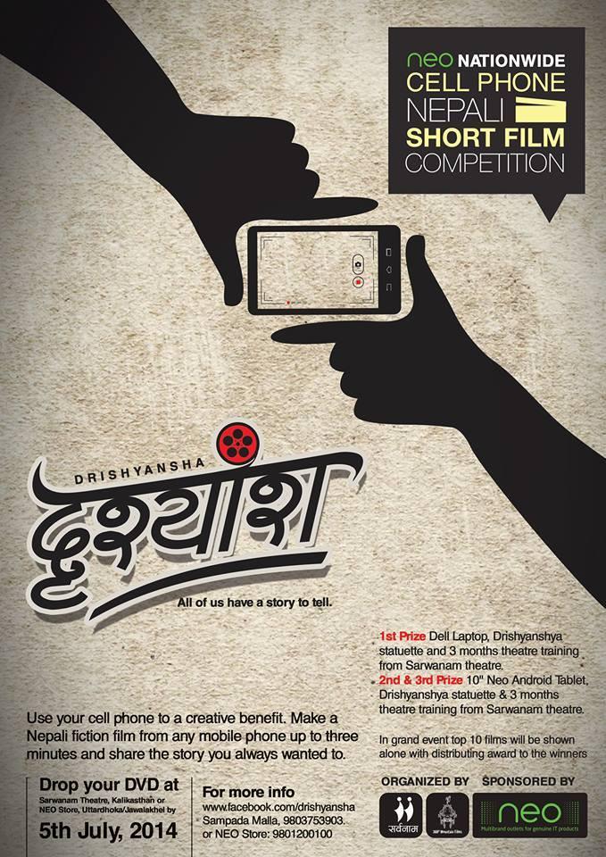 Drishyanshya-Cell-Phone-Nepali-Short-Film-Competition