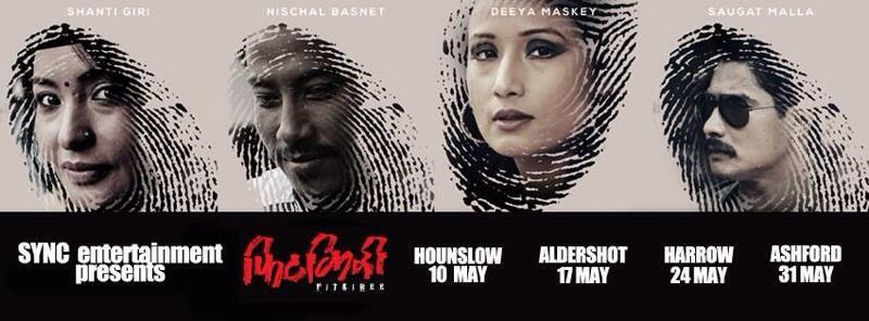 FITKIREE-Nepali-Film-UK