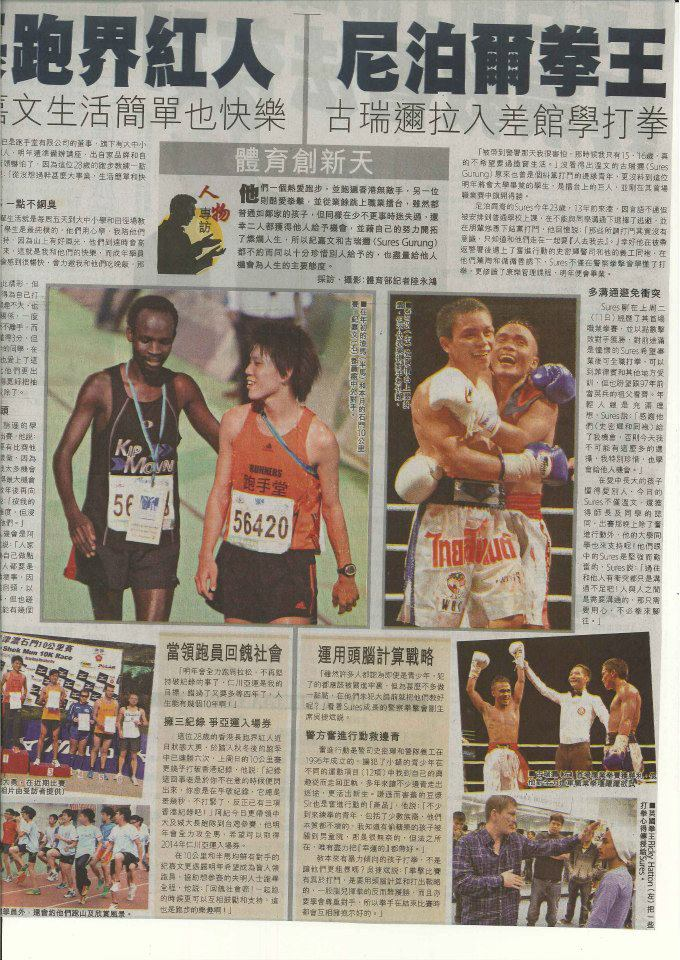 A clipping from a local newspaper, HK.