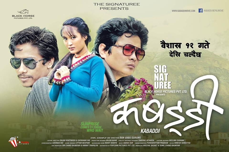 KABADDI-Nepali-Film-UK