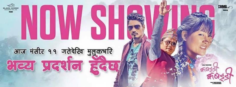 Kabaddi-Kabaddi-Nepali-Film-2015