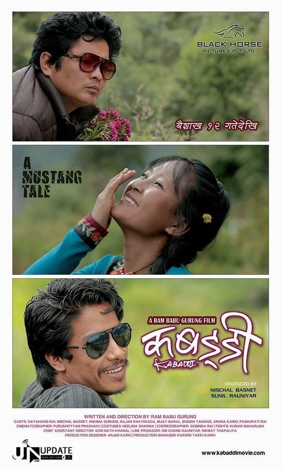 Kabbadi-Nepali-Movie