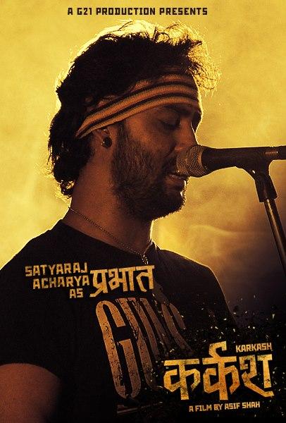 Karkash Nepali Film 2