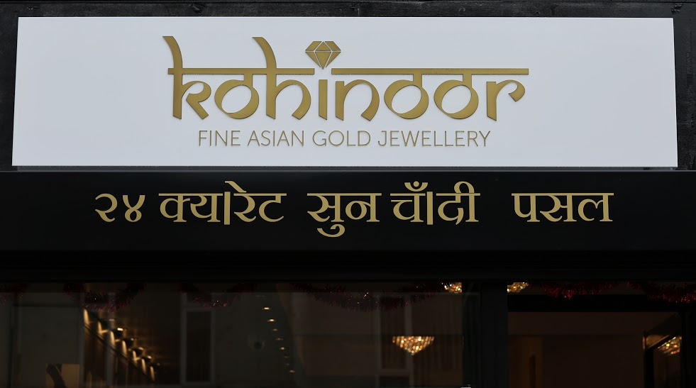 Kohinoor-Jewellers-Reading-UK-1