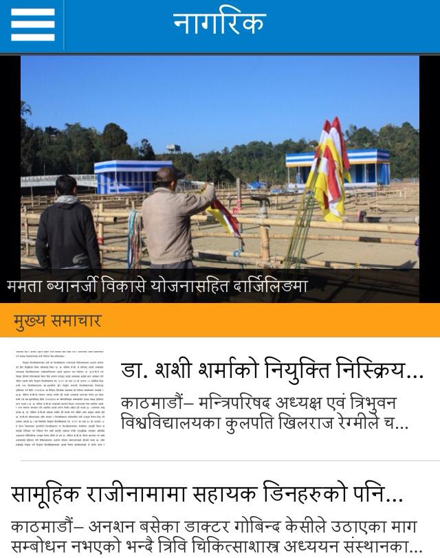 Nagarik News APP Mobile 1