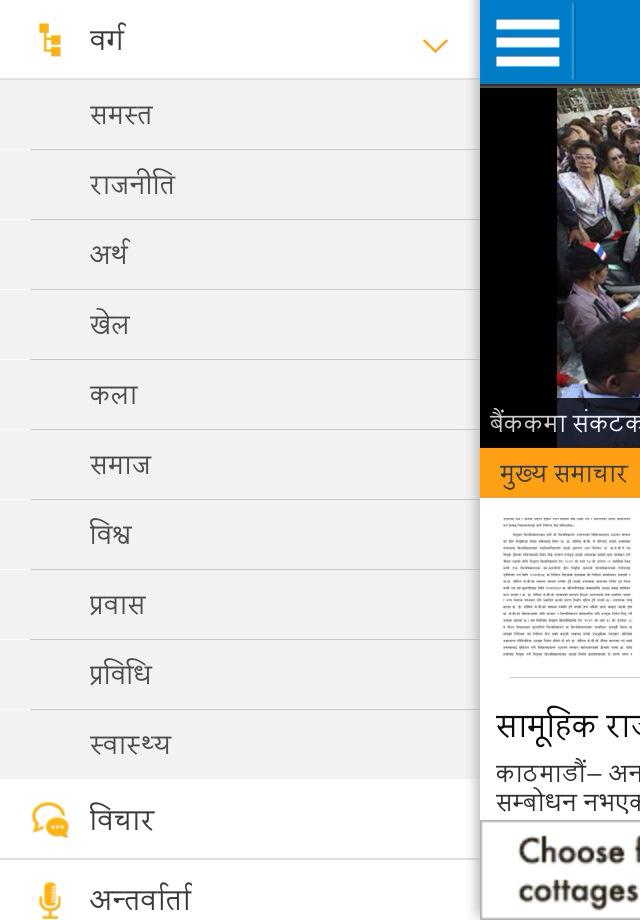 Nagarik News APP Mobile