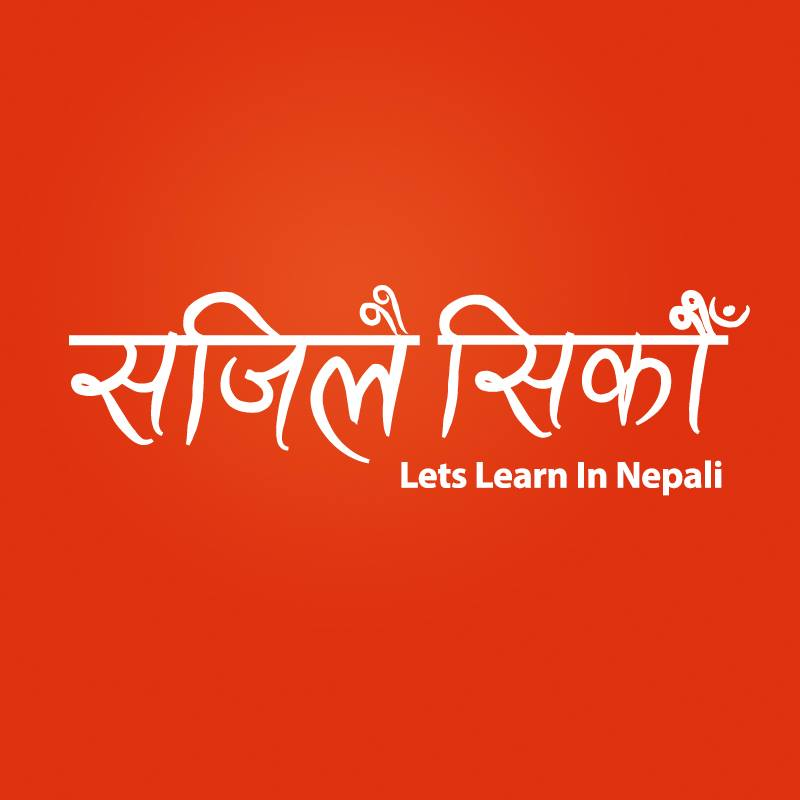 Sajilai-Sikaun-Nepali-Platform