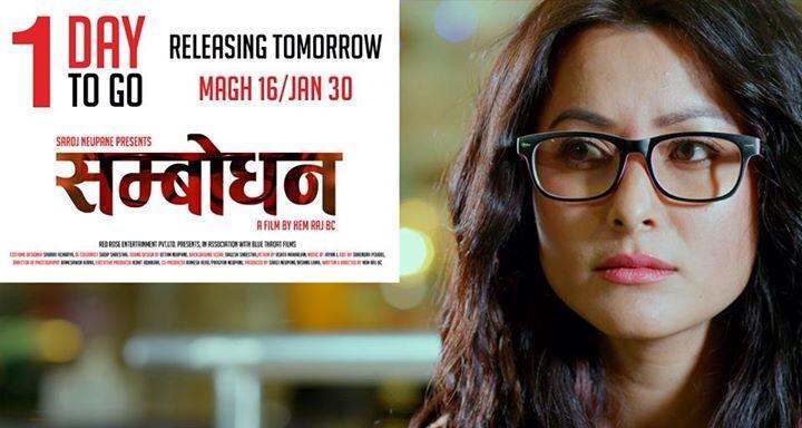 Sambodhan-Namrata-Shrestha